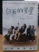 影音專賣店-E08-054-正版DVD*港片【白天的星星】-林美秀 記亞文