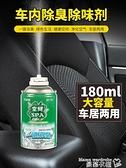 除味神器 車內除味空氣清新劑汽車用除臭去除異味神器空調抗菌清香強力清除 曼慕