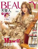 大美人雜誌(BEAUTY) 1月號/2019 第185期