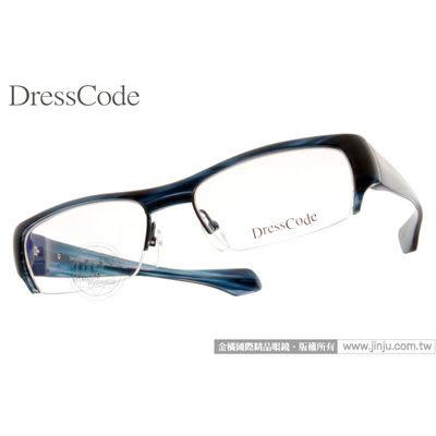 【金橘眼鏡】Dress Code半框眼鏡#DC22233 BL 海藍- 歐日品味 (免運)