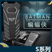 三星 Galaxy S8+ S7 S6 Edge 蝙蝠俠金屬框 黑暗騎士 螺絲款 高散熱 飛鏢支架 保護套 手機套 手機殼