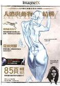 (二手書)全球數位繪畫名家技法叢書-人體與動物結構
