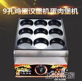 漢堡機 9孔雞蛋漢堡機蛋肉堡機商用燃氣雞蛋漢堡爐紅豆餅機蛋堡機 mks阿薩布魯