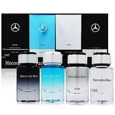 Mercedes Benz賓士男性小香禮盒7ml×4(銀輝幻羽+輕晨曙光+紳雅經典+極致經典)【5295 我愛購物】