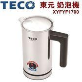 【艾來家電】【分期0利率+免運】TECO東元電動奶泡機/冷熱兩用/3種模式 XYFYF1700