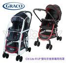 GRACO Citi Lite R UP 雙向手推車專用雨罩