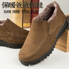 中老年棉鞋男老北京布鞋男棉鞋冬季加絨加厚保暖爸爸鞋防滑老人鞋 快速出貨