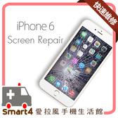 【愛拉風 X iPhone維修】30分鐘快速修復 免留機 可分期 iPhone6 螢幕破裂 玻璃破裂 更換螢幕總成