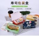 定做食品盒 一次性 壽司盒 紫菜包飯紙盒...