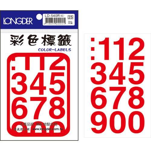 【龍德 LONGDER】LD-540-R 紅色數字標籤 30mm/39P(20包/盒)