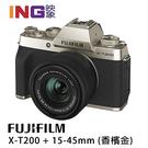 【6期0利率】FUJIFILM X-T200+ XC 15-45mm (香檳金色) 恆昶公司貨 4K XT200+15-45