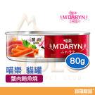 喵樂MDARYN-貓罐頭蟹肉鮪魚燒#2 80g【寶羅寵品】