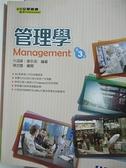 【書寶二手書T7/大學商學_D2B】管理學(第三版)_牛涵錚, 姜永淞