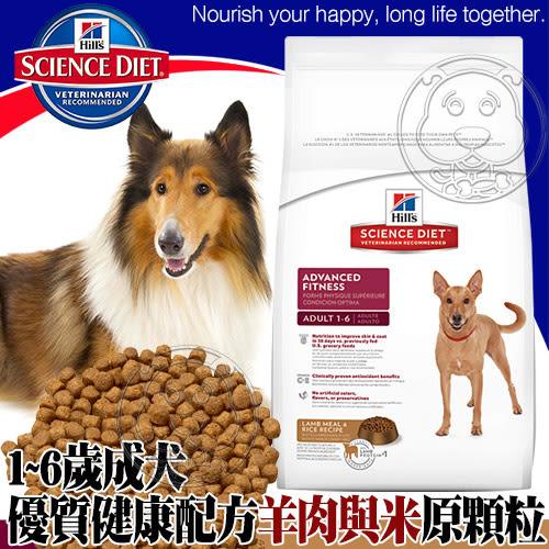 【培菓平價寵物網 】美國Hills希爾思》成犬優質健康原顆粒羊肉及米3kg6.61磅/包