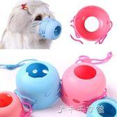 貓狗狗圓形嘴套小犬用寵物嘴罩口罩京巴貓咪鬆獅短嘴型防咬套「千千女鞋」