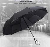 全自動雨傘折疊開收大號雙人三折防風男女加固晴雨兩用YYJ 育心小賣館