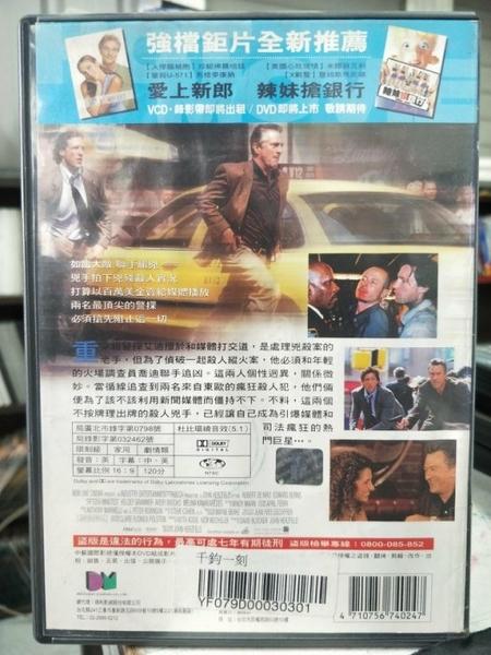 挖寶二手片-Y58-074-正版DVD-電影【千鈞一刻】-勞勃狄尼洛 艾德華伯恩斯