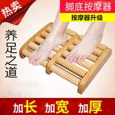 現貨   木制按摩器足底按摩器腳底按摩器六排腿部按摩腳底滾輪木質按摩器  完美YXS
