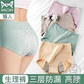 3條|生理內褲女經期高腰防漏月經安全褲女純棉姨媽衛生褲大碼【貼身日記】