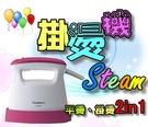 ◤加熱僅需30秒 平燙、掛燙2in1◢►Panasonic 蒸氣電熨斗 NI-FS470
