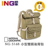 【24期0利率】National Geographic 國家地理 NG 5168 小型雙肩後背包 正成公司貨 探險家休閒相機包