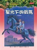 (二手書)神奇樹屋(49):星光下的戰馬