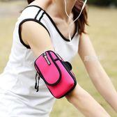 臂包 戶外運動跑步手機臂包男女運動健身臂套蘋果7通用手機套手腕包 鹿角巷
