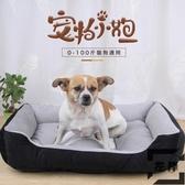 70*55cm四季通用狗窩寵物墊子小型犬大型狗狗用品床貓窩【左岸男裝】