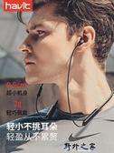 藍芽耳機 無線運動藍芽耳機跑步雙耳耳塞掛耳入耳頸掛脖式 野外之家