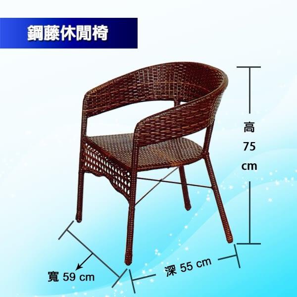 【 C . L 居家生活館 】Y822-4 鋼藤休閒椅 (深咖啡/112/單台)