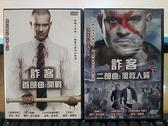 挖寶二手片-C04--正版DVD-電影【詐客1+2 套裝系列2部合售】-(直購價)