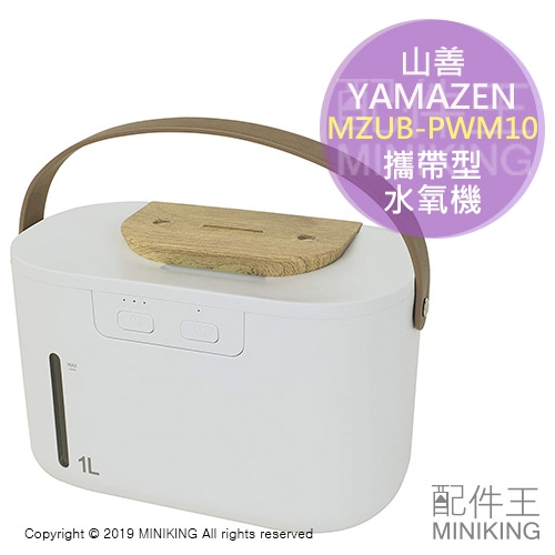 日本代購 空運 YAMAZEN 山善 MZUB-PWM10 攜帶型 超音波 水氧機 加濕器 USB充電 擴香儀 1L