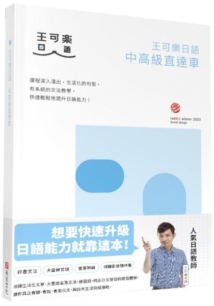 王可樂日語中高級直達車—大家一起學習日文吧!詳盡文法、大量練習題...【城邦讀書花園】