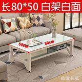 茶幾簡約小戶型鋼化玻璃茶幾 客廳茶桌長方形個性北歐小茶幾現代 ys5884『美鞋公社』