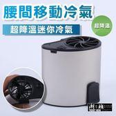 『潮段班』【VR00A205】夏日充電式戶外方便攜腰間式掛腰降溫移動風扇冷氣