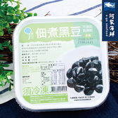 佃煮黑豆/蜜黑豆(180g/盒)蘭陽#丹波黑豆#冷盤小菜#黑豆#解凍即食#低酯#台灣產