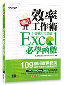 (二手書)翻倍效率工作術:不會就太可惜的 Excel 必學函數