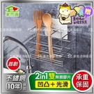 新304不鏽鋼保固 家而適筷子湯匙刀叉壁掛架 廚房收納 瀝水架(1251)