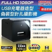 【CHICHIAU】1080P USB充電器造型微型針孔攝影機@四保