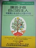 【書寶二手書T9/家庭_BIU】讓孩子做自己的主人_史蒂芬.