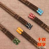 家用實木高檔紅木筷子家庭套裝10雙刻字雞翅木無漆無蠟禮品 東京衣秀
