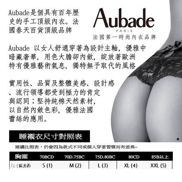 Aubade-Crepuscule蠶絲M-L細帶短上衣(藍黑)VI38