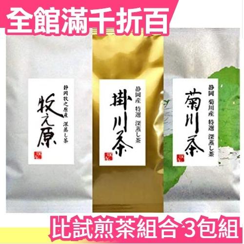 日本 2019年度產 深度煎焙 靜岡茶 比試煎茶組合 3包組 共300g 掛川茶 菊川茶 牧之原【小福部屋】