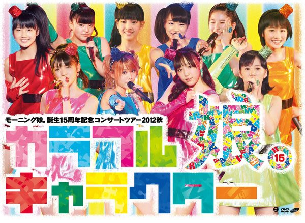 早安少女組 誕生15周年記念巡迴演唱會2012秋 DVD Colorful Character 繽紛少女  (音樂影片購)
