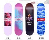 滑板 專業滑板板面 雙翹板加楓7層板面31*8英寸 專業街板 數碼人生igo