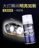汽車大燈清洗翻新修復液工具套裝車燈劃痕修復燈罩發黃拋光劑神器