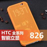 88柑仔店~ HTC 826智能立顯皮套 826d手機套826t手機殼826w皮套 智能保護殼