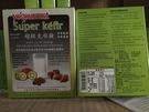 超級克菲爾菌--高活性發酵乳酸菌粉 10...