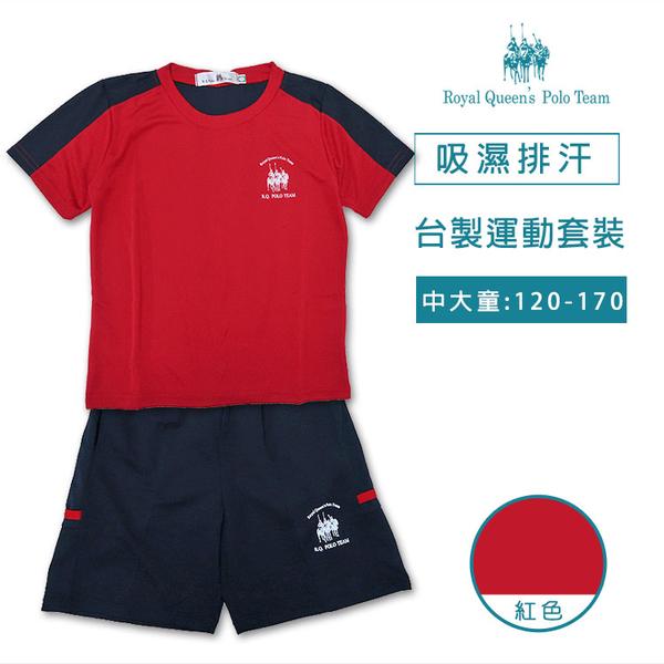 台灣製吸濕排汗運動服套裝 [1614] RQ POLO 中大童 春夏 童裝 現貨 120-170碼