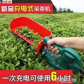 割草機無刷電動採茶機單人迷你便攜式修剪機充電綠籬機小型茶葉採摘機LX 芊墨左岸